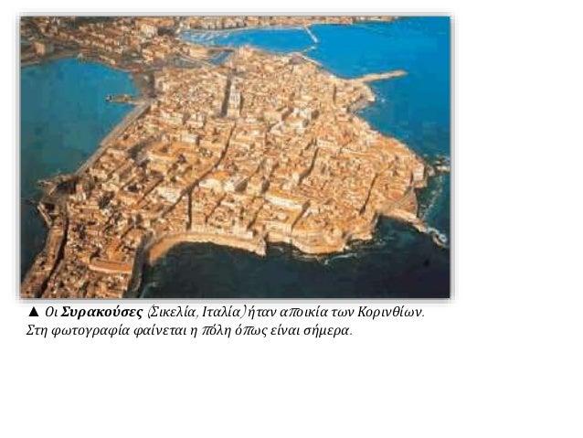 ΟΙ ΜΑΡΤΥΡΙΕΣ ΤΩΝ ΑΝΑΣΚΑΦΩΝ  Ελληνικά αντικείμενα που βρέθηκαν στα ενδότερα των Λεοντίνων, σε χώρους όπου  ζούσαν ιθαγενείς...