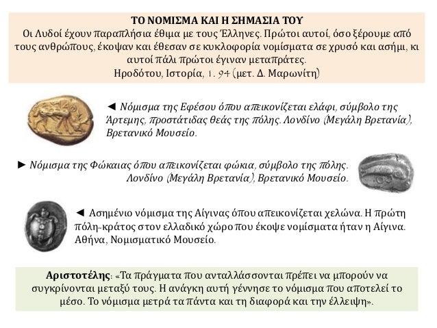 Πρώτη συνέπεια του αποικισμού ήταν η  εξάπλωση του ελληνικού πολιτισμού. Οι άποικοι  έφερναν μαζί τους όλα τα χαρακτηριστι...