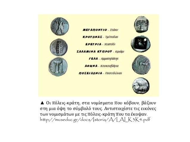 Να θυμάμαι τους όρους:  Οικιστής  Μητρόπ ολη  Άποικοι Αποικία  Έμπ οροι–  κάπ ηλοι  Μεγάλη  Ελλάδα