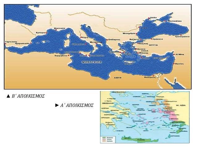 ▲ Τοποθετήστε στο χάρτη τις παρακάτω αποικίες: Καρχηδόνα, Τάραντας, Βυζάντιο, Ιμέρα,  Άβυδος, Σελινούντας, Κυρήνη, Μασσαλί...