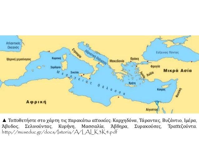 1. Αποικιακή εξάπλωση - Β' ελληνικός αποικισμός