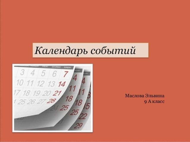 Календарь событий               Маслова Эльвина                      9 А класс
