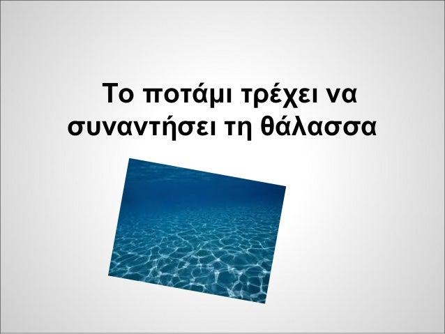 Το ποτάμι τρέχει να συναντήσει τη θάλασσα