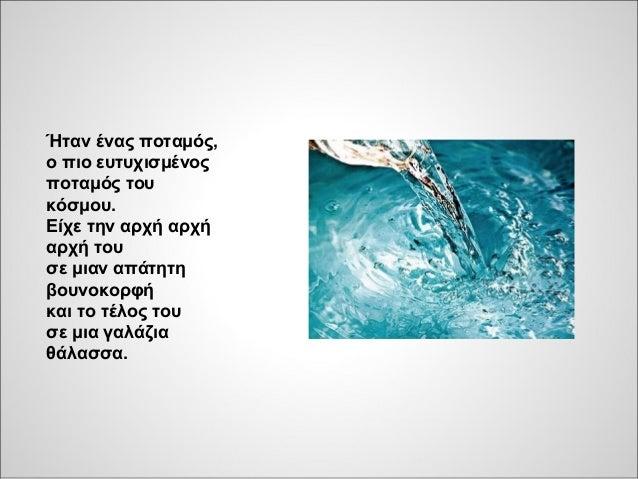 Το ποτάμι τρέχει να συναντήσει τη θάλασσα Slide 2