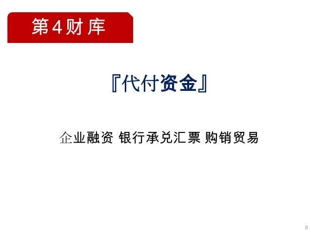第4财库    『代付资金』 企业融资 银行承兑汇票 购销贸易                    0
