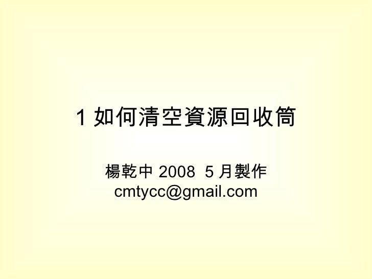 1 如何清空資源回收筒 楊乾中 2008  5 月製作  [email_address]