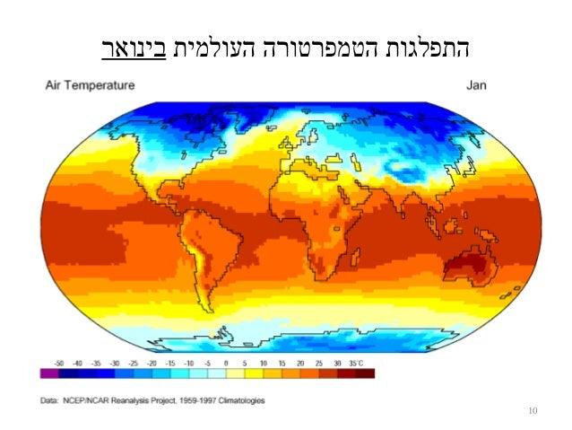 תוצאת תמונה עבור התפלגות הטמפרטורה העולמית