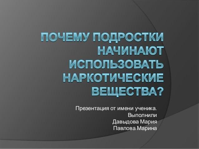 Презентация от имени ученика.                  Выполнили             Давыдова Мария             Павлова Марина