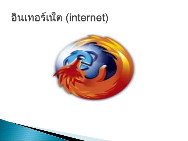                 Internet )                              TCP/IP (Transmission Control Protocol /    Internet Protocol)
