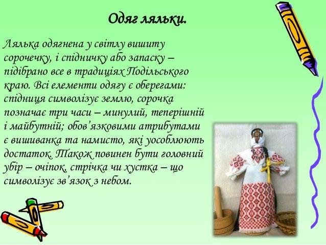 Одяг ляльки.Лялька одягнена у світлу вишитусорочечку, і спідничку або запаску –підібрано все в традиціях Подільськогокраю....