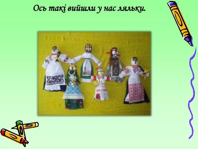 Ось такі вийшли у нас ляльки.