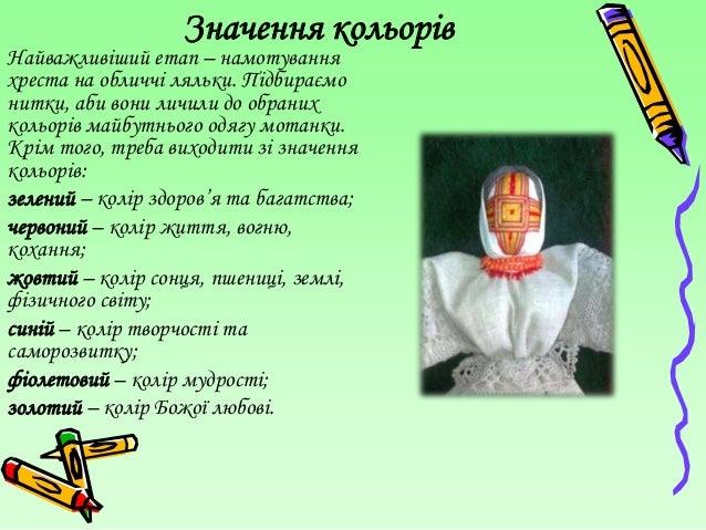 Значення кольорівНайважливіший етап – намотуванняхреста на обличчі ляльки. Підбираємонитки, аби вони личили до обранихколь...