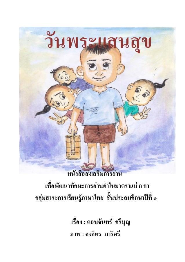 วันพระแสนสุข              หนังสือส่งเสริมการอ่าน     เพื่อพัฒนาทักษะการอ่านคาในมาตราแม่ ก กากลุ่มสาระการเรียนรู้ภาษาไทย ชั...