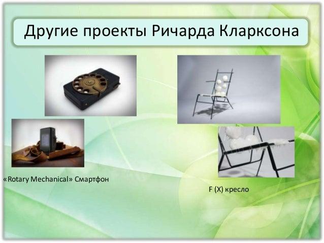Другие проекты Ричарда Кларксона«Rotary Mechanical» Смартфон                               F (X) кресло