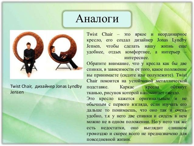 Аналоги                                     Twist Chair – это яркое и неординарное                                     кре...