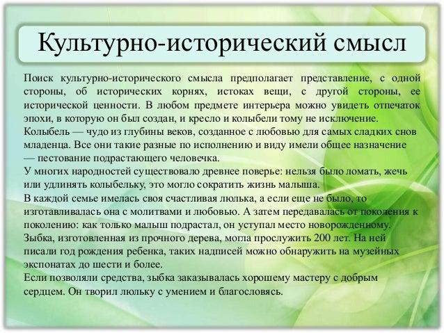 Культурно-исторический смыслПоиск культурно-исторического смысла предполагает представление, с однойстороны, об историческ...