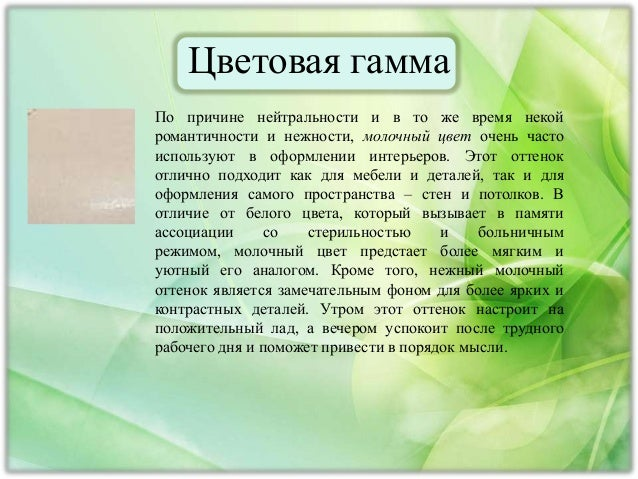 Цветовая гаммаПо причине нейтральности и в то же время некойромантичности и нежности, молочный цвет очень частоиспользуют ...