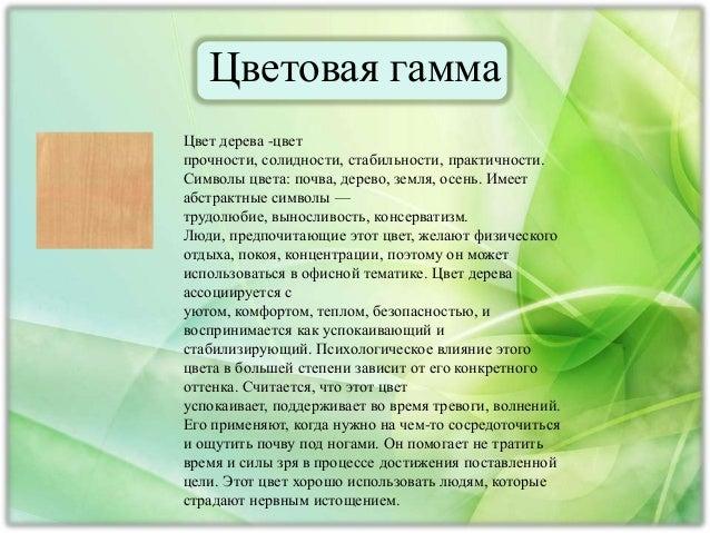Цветовая гаммаЦвет дерева -цветпрочности, солидности, стабильности, практичности.Символы цвета: почва, дерево, земля, осен...