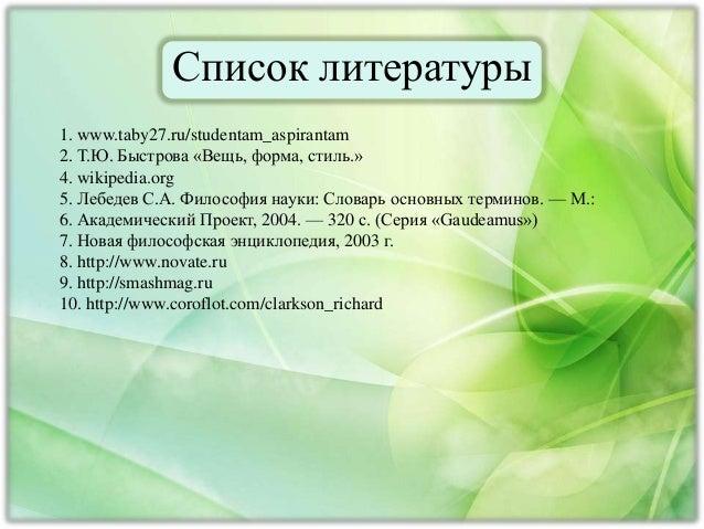 Список литературы1. www.taby27.ru/studentam_aspirantam2. Т.Ю. Быстрова «Вещь, форма, стиль.»4. wikipedia.org5. Лебедев С.А...