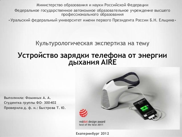 Министерство образования и науки Российской Федерации     Федеральное государственное автономное образовательное учреждени...