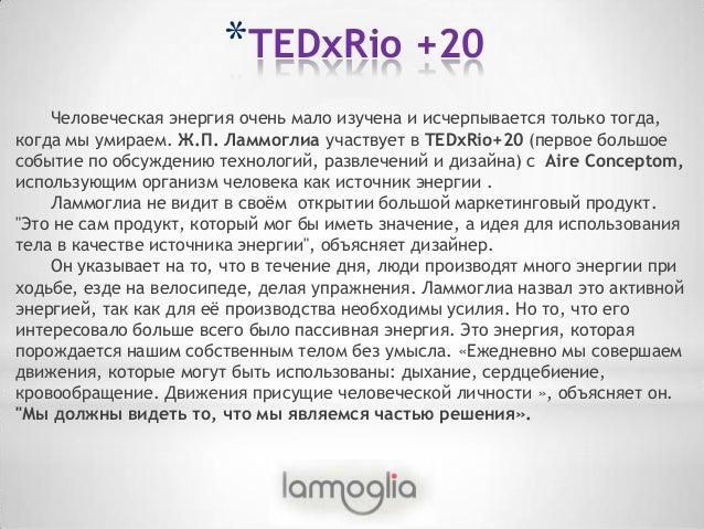 *TEDxRio +20    Человеческая энергия очень мало изучена и исчерпывается только тогда,когда мы умираем. Ж.П. Ламмоглиа учас...