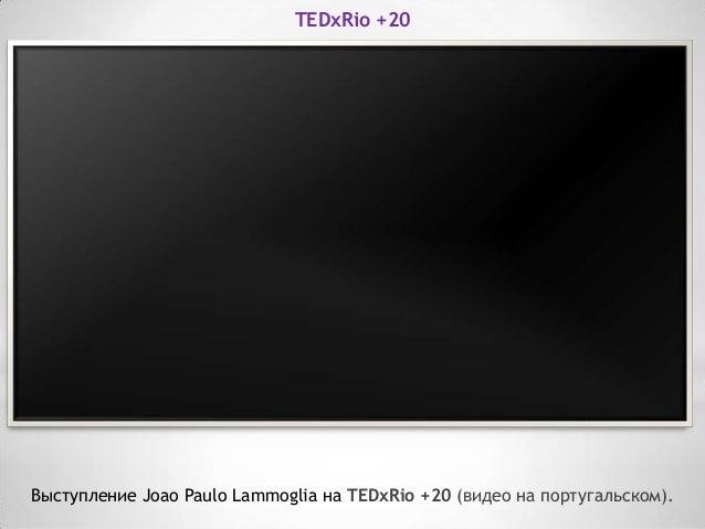 TEDxRio +20Выступление Joao Paulo Lammoglia на TEDxRio +20 (видео на португальском).