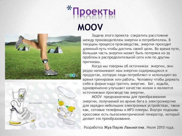 *Проекты MOOV        Задача этого проекта- сократить расстояние  между производителем энергии и потребителем. В  текущем п...
