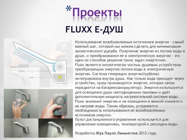 *ПроектыFLUXX E-ДУШ Использование возобновляемых источников энергии - самый важный шаг, который мы можем сделать для миним...