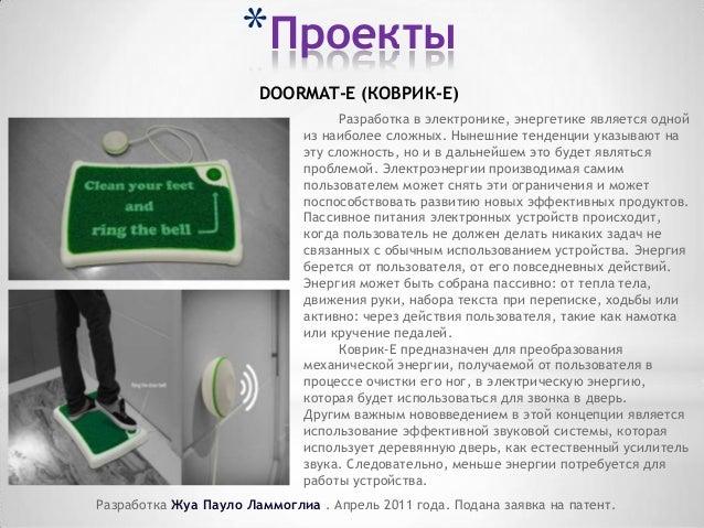 *Проекты                       DOORMAT-E (КОВРИК-E)                                   Разработка в электронике, энергетике...