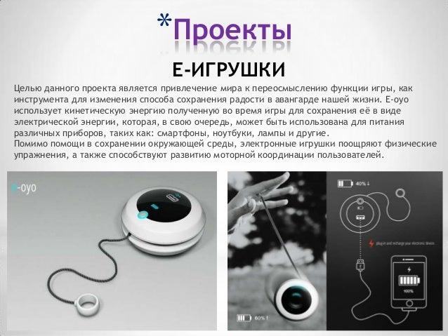 *Проекты                               E-ИГРУШКИЦелью данного проекта является привлечение мира к переосмыслению функции и...