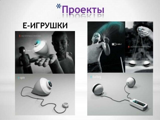 *ПроектыE-ИГРУШКИ