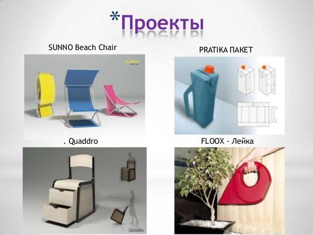*ПроектыSUNNO Beach Chair     PRATIKA ПАКЕТ   . Quaddro          FLOOX - Лейка