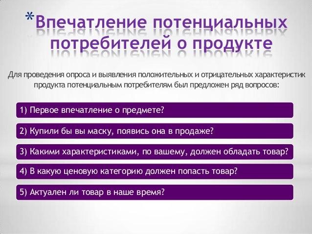 *Впечатление потенциальных          потребителей о продуктеДля проведения опроса и выявления положительных и отрицательных...