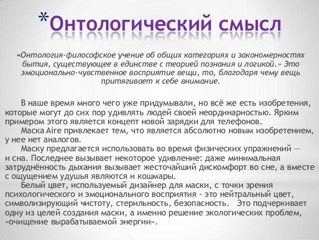 *Онтологический смысл  «Онтология-философское учение об общих категориях и закономерностях   бытия, существующее в единств...