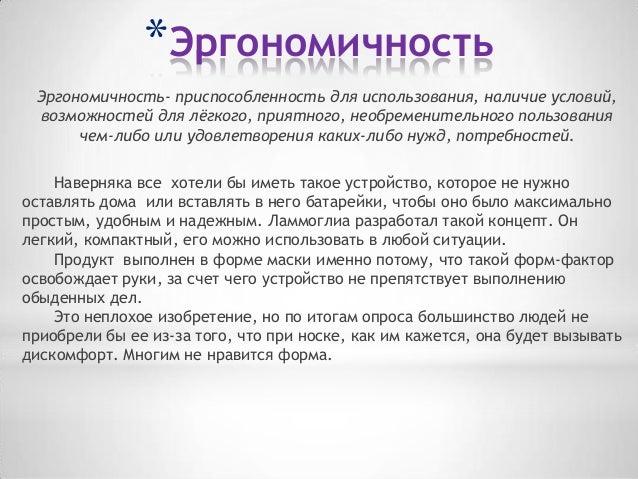 *Эргономичность Эргономичность- приспособленность для использования, наличие условий, возможностей для лѐгкого, приятного,...