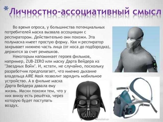 *Личностно-ассоциативный смысл    Во время опроса, у большинства потенциальныхпотребителей маска вызвала ассоциации среспи...