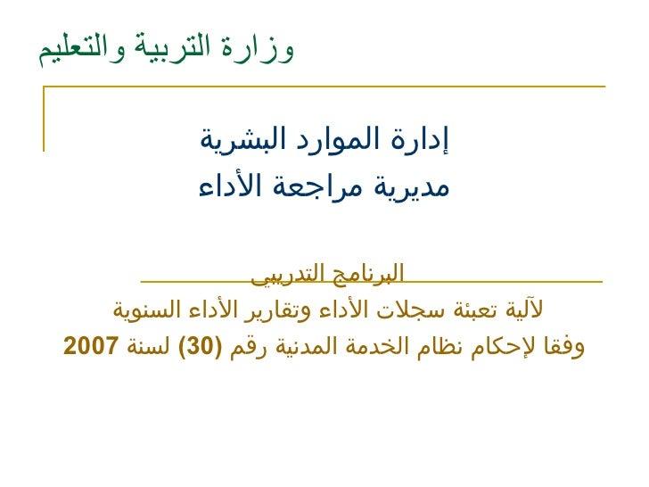 وزارة التربية والتعليم <ul><li>إدارة الموارد البشرية </li></ul><ul><li>مديرية مراجعة الأداء </li></ul><ul><li>البرنامج الت...