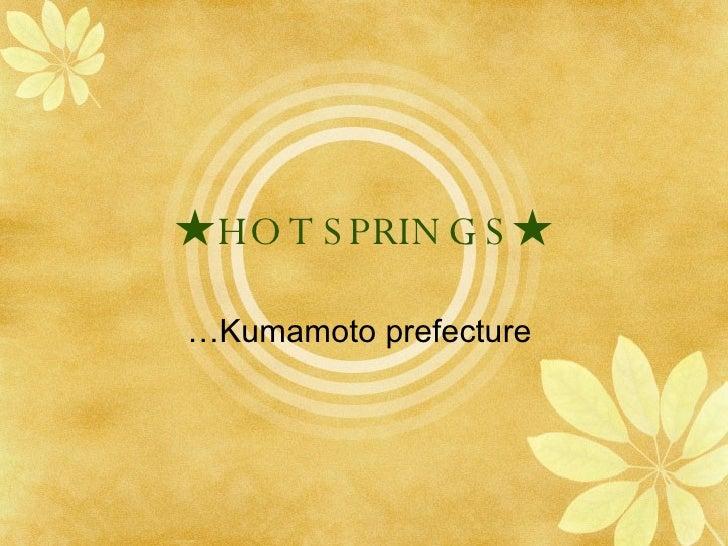 ★ HOT SPRINGS★ …Kumamoto prefecture