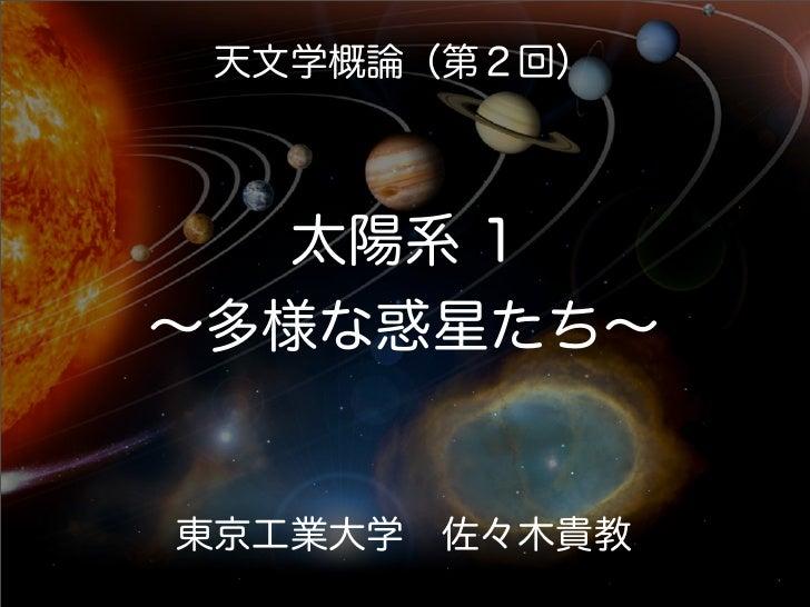 天文学概論(第2回)   太陽系 1∼多様な惑星たち∼東京工業大学佐々木貴教