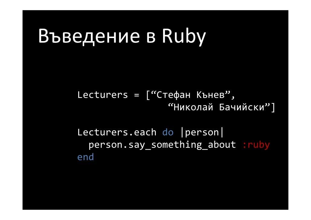 1. Въведение в Ruby