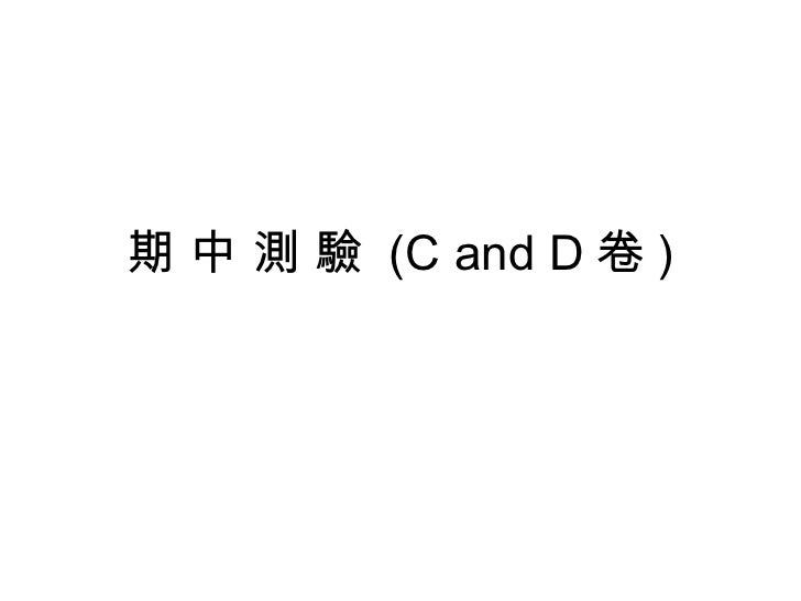 期 中 測 驗  (C and D 卷 )