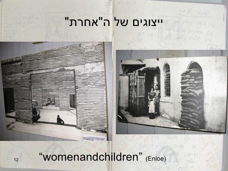 """ייצוגים של ה """" אחרת """" """" womenandchildren""""  (Enloe)"""