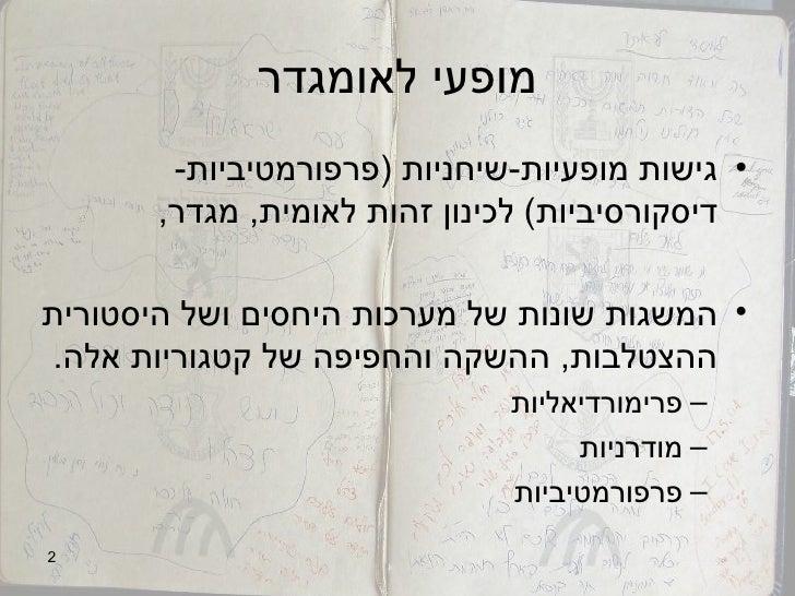 Gender-national perforemnaces: the case of Israeli Commemoration  Slide 2