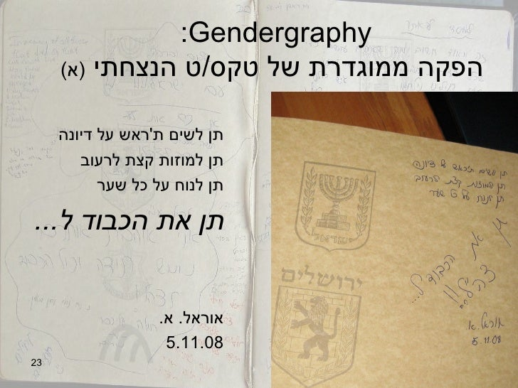 Gendergraphy:   הפקה ממוגדרת של טקס / ט הנצחתי  ( א ) <ul><li>תן לשים ת ' ראש על דיונה </li></ul><ul><li>תן למוזות קצת לרע...