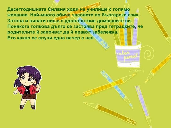 приказки на граматиката1 Slide 2