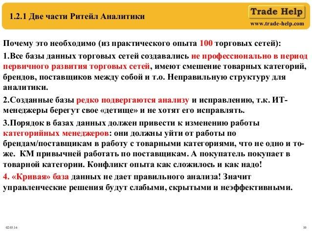 www.trade-help.com 02.03.16 10 1.2.1 Две части Ритейл Аналитики Почему это необходимо (из практического опыта 100 торговых...
