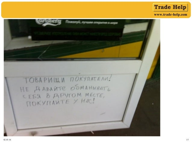 www.trade-help.com 02.03.16 15