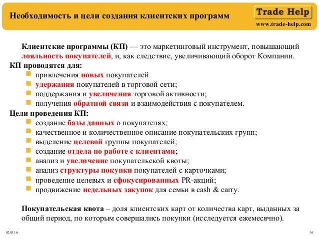 www.trade-help.com 02.03.16 16 Необходимость и цели создания клиентских программ Клиентские программы (КП) — это маркетинг...