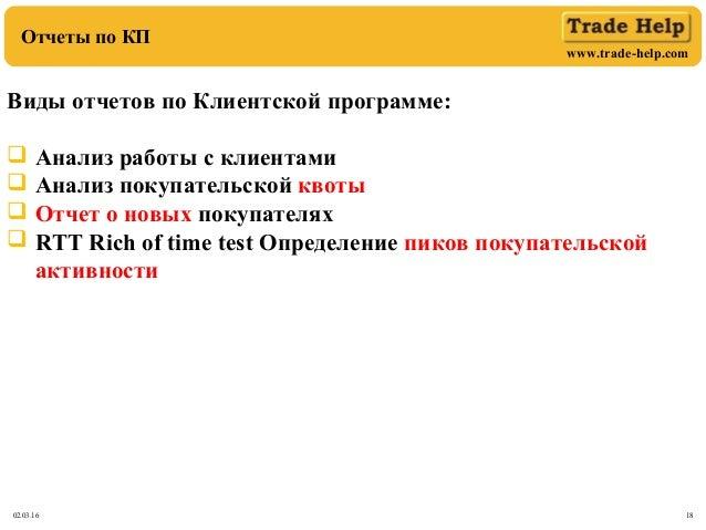 www.trade-help.com 02.03.16 18 Отчеты по КП Виды отчетов по Клиентской программе:  Анализ работы с клиентами  Анализ пок...