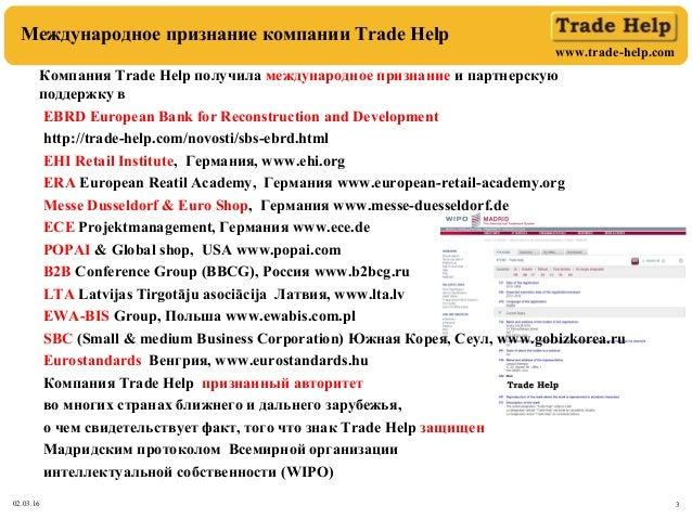 www.trade-help.com 02.03.16 3 Международное признание компании Trade Help Компания Trade Help получила международное призн...